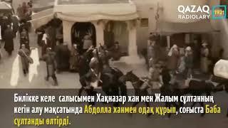 ҚАЗАҚСТАН ТАРИХЫ 3-СЕРИЯ. ШЫҒАЙ ХАН