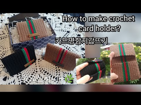 이요 코바늘카드명함지갑뜨기,crochet card holder,Crochet for men's purse,남자친구선물뜨기,남자지갑뜨기,카드지갑뜨기,발렌타인데이선물,