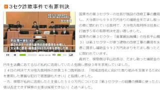 3セク詐欺事件で有罪判決 国東市の第3セクターの社長が施設の改修工事...