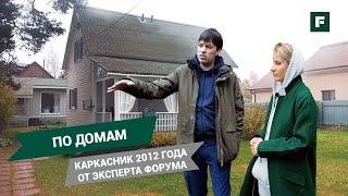 Как живет специалист по каркасному домостроению? Каркасник по финским мотивам-2007