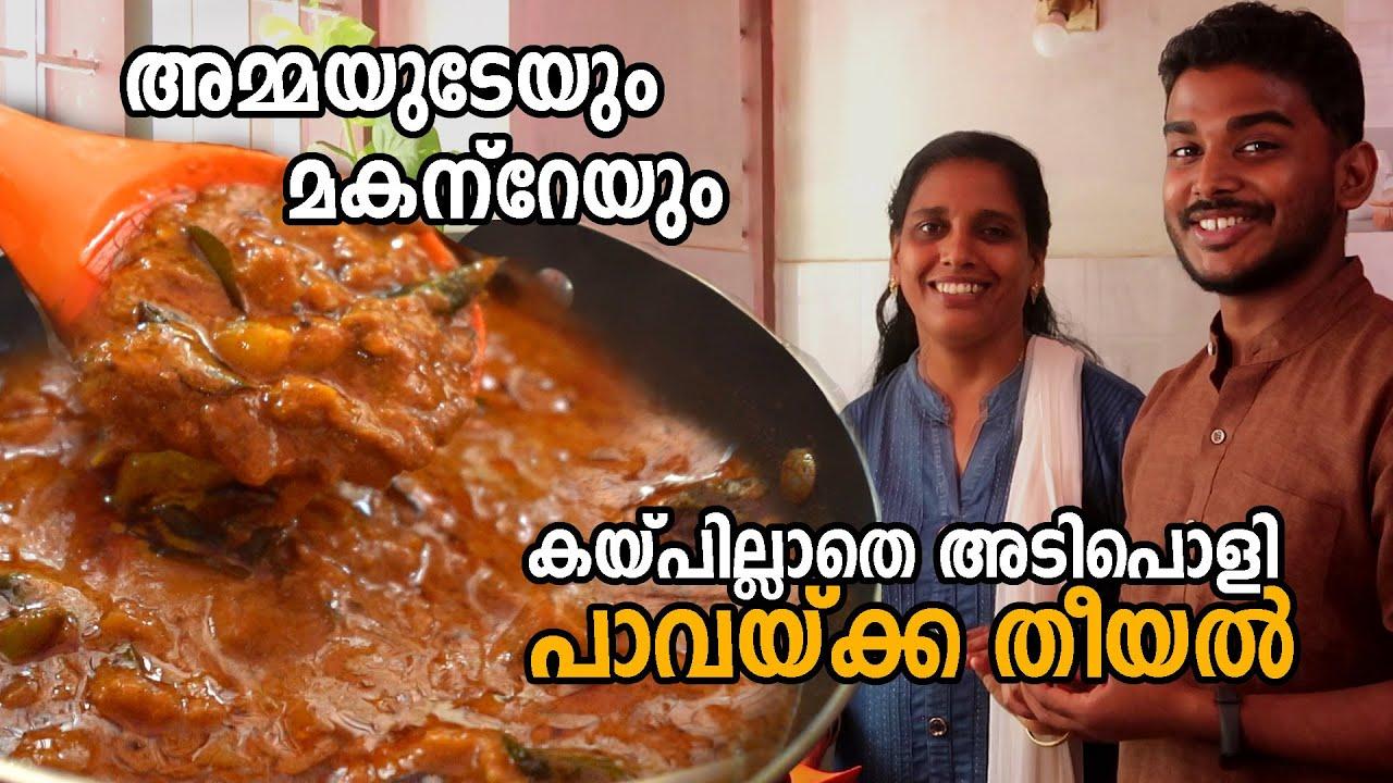കയ്പില്ലാതെ അടിപൊളി പാവയ്ക്ക തീയൽ | Pavakka Theeyal Recipe in Malayalam