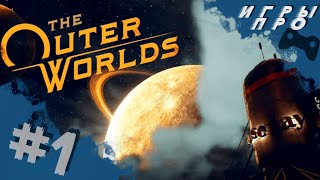 The OUTER WORLDS Прохождение #1 | круче fallout (фолаут)? | ВНЕШНИЕ МИРЫ PS4 pro
