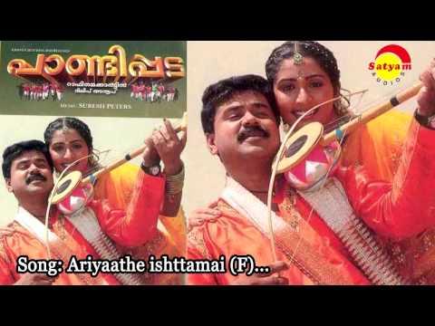 Aruyaathe ishttamai (F) - Paandipada