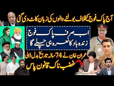 PM Imran Khan Announcement On Speech Against Pakistan Army,Gen.Bajwa & Faiz Hameed | Makhdoom Shahab