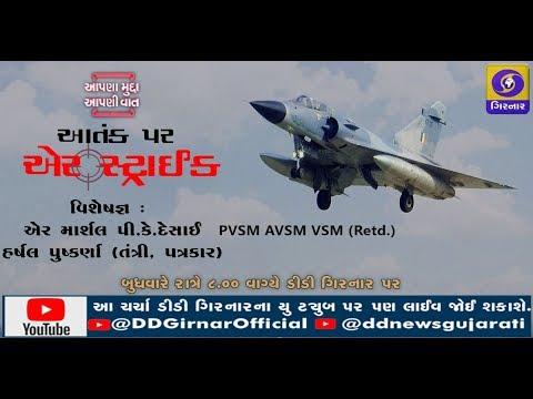 Ep-27 : Aapna Mudda Aapni Vaat | આપણા મુદ્દા આપણી વાત | #BalakotAirstrike