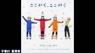 宇宙よりも遠い場所 挿入歌「One Step」Sora yori mo Tooi Basho Episode 8, 13 Insert Song One Step【歌詞あり】