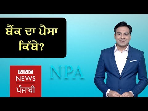 What Will Happen to Your Money in the Bank? : BBC NEWS PUNJABI