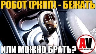 РОБОТ (роботизированная коробка передач) - БЕЖАТЬ или МОЖНО БРАТЬ?