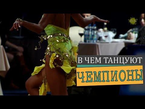 Платья для спортивных и бальных танцев. В чем танцуют чемпионы.  Vkv_ Tv