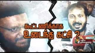 Katchi + Kolgai = Kootani 06-10-2015 Puthiya Thalaimurai TV Show 6th October 2015
