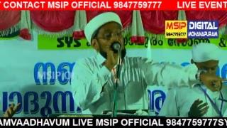 NABIDINA SAMMELANAVUM MEELADUNNEBI AASHAYA SAMVAADHAVUM LIVE MSIP OFFICIAL 9847759777