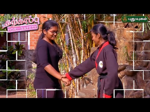 Martial Arts for Self Defence தற்காப்பு For Safety Morning Cafe 15-05-2017 PuthuYugamTV Show Online
