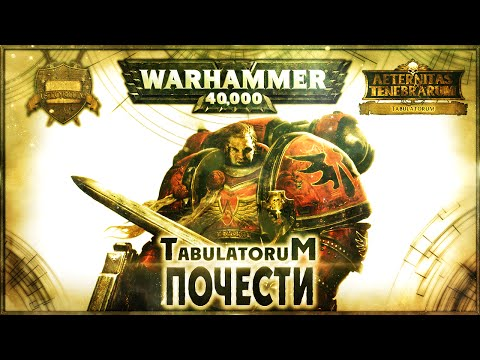 Почести - Liber: Tabulatorum [AofT] Warhammer 40000