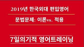 [머스터디넷] 2019년 한국외대 편입영어 문법문제: …