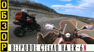 Ветровое стекло на ER 6N от бренда Kemi Moto English subtitles