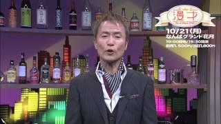 詳しくはこちら☆ http://kagetsu.laff.jp/event/2013/10/post-098a.html...