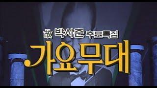 가요무대  故박시춘 추모특집 [가요힛트쏭] KBS 1996.07.08 방송