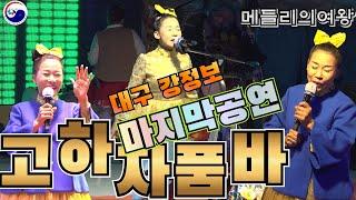 고하자품바 대구 강정보 디아크광장 품바페스티벌 마지막공…