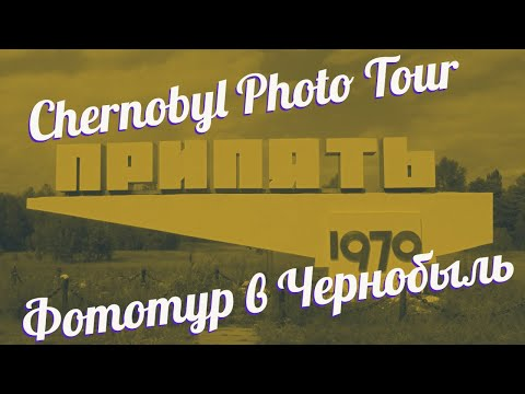Chernobyl Exclusion Zone Summer 2017