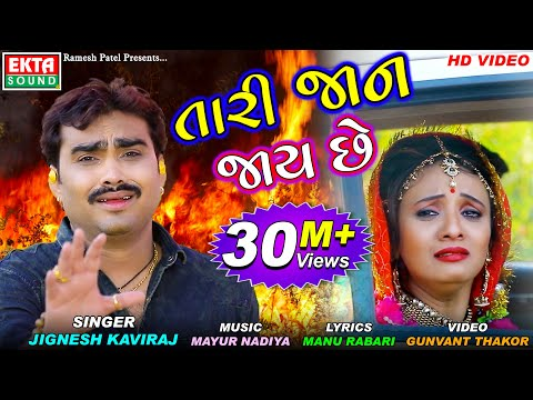 Tari Jaan Jaay Chhe || Jignesh Kaviraj || HD Video With Effective Story || Ekta Sound