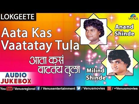 Aata Kas Vaatatay Tula : Superhit Marathi Lokgeete - Anand, Milind & Vitthal Shinde || Audio Jukebox