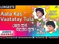 Download Aata Kas Vaatatay Tula : Superhit Marathi Lokgeete - Anand, Milind & Vitthal Shinde || Audio Jukebox MP3 song and Music Video