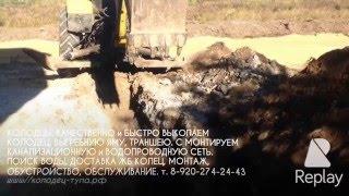 Копка траншеи под канализацию Тула Пролетарский 07.10.15 (Replay)(, 2015-11-25T13:18:21.000Z)
