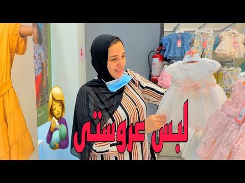 فرحة سلمى لما شافت لبس البيبى !! لبس جديد لصالح !!!