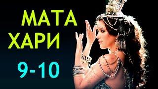 Мата Хари 9-10 серия / Русские новинки фильмов 2017 #анонс Наше кино