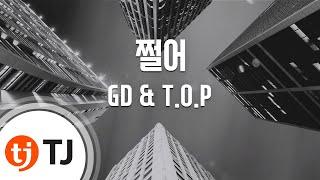 [TJ노래방] 쩔어 - 빅뱅(GD & T.O.P) (ZUTTER - BIGBANG) / TJ Karaoke