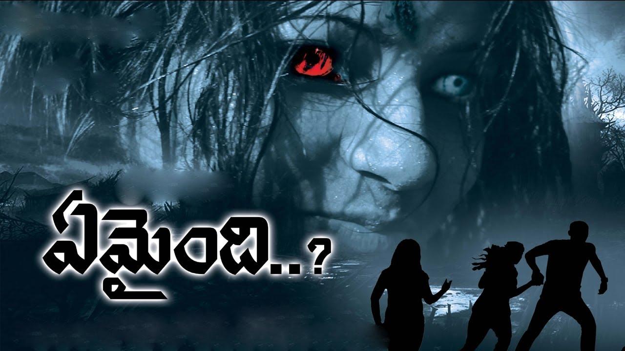EAMAINDI   Full Movie   2021 Telugu Horror Film - YouTube