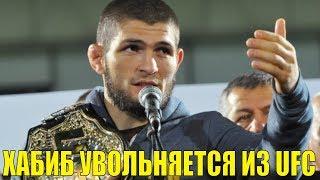 ХАБИБ УВОЛЬНЯЕТСЯ ИЗ UFC? ГРОМКИЙ СКАНДАЛ!