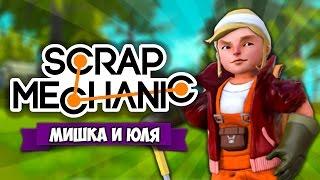 Scrap Mechanic ♦ ШОУ ПО ДОМАМ