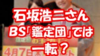 石坂浩二 さん BS「鑑定団」では一転? デイリースポーツから引用.