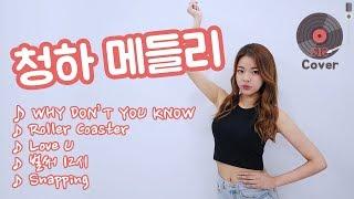 청하(CHUNG HA) Dance Medley - Cover by. 앤(ANNE of S.I.S)