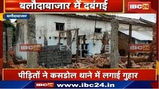Baloda Bazar Chhattisgarh News : पूर्व सरपंच की दबंगई | गरीब परिवार के घर को तोड़ा