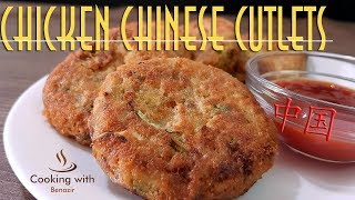 Chicken Chinese Cutlets Recipe || Ramzan Special || by Cooking with Benazir