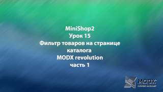 MODX Revolution MiniShop2 урок 15 Фильтр товаров на странице каталога MODX Revolution часть 2