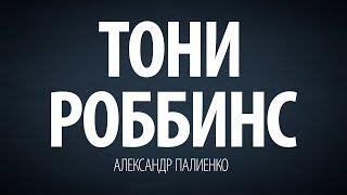 Тони Роббинс. Александр Палиенко.