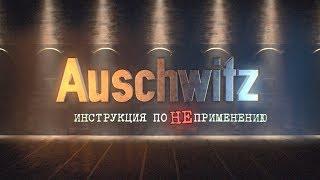 Auschwitz. Инструкция по НЕприменению | Документальный проект