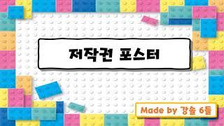 서울강솔초 6학년 들반 저작권 공익광고 포스터