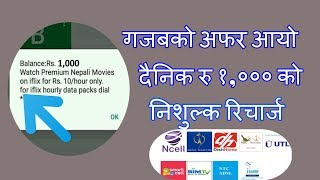 How to get daily rs 1000 free recharge videos / InfiniTube