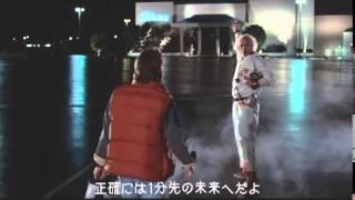 【バック・トゥ・ザ・フューチャー】日本語吹き替え~4バージョン聴き比べ~