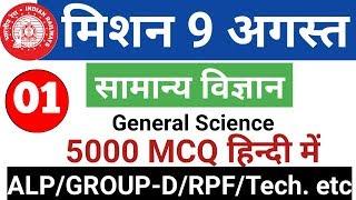 Science top 5000 MCQs (Part-01)   रटलो   Railway Special   Railway Group D, ALP, RPF etc  