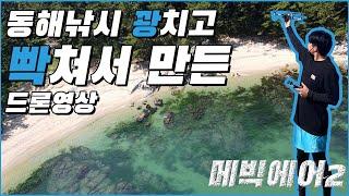 동해낚시 꽝치고 빡쳐서 만든 동해 드론촬영 영상