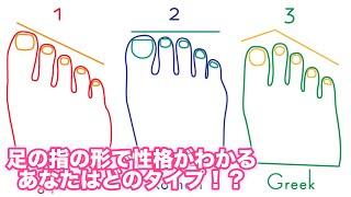 足の指の形で怖いほど当たる性格診断!あなたはどのタイプ? thumbnail