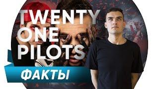 Twenty One Pilots - интересные факты о группе