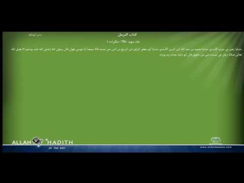 Sunan Abu Dawood Arabic سنن ابوداؤد 030 كتاب الترجل