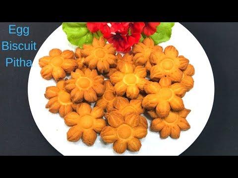 ডিমের বিস্কুট পিঠা ।। Egg Biscuit Pitha || Dimer Biscuit Pitha || Maida Biscuit / Egg Biscuit