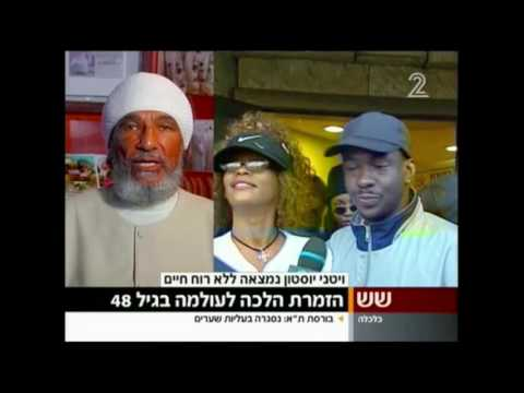 African Hebrew Israelites Mourn Whitney Houston - Channel 2 (Heb W/ Eng Subtitles)